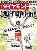 週刊ダイヤモンド 2016年 2/20 号 [雑誌] (逃げ切り世代)