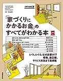 「家づくりにかかるお金」のすべてがわかる本 (主婦の友実用No.1シリーズ)