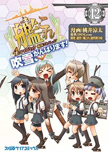 艦隊これくしょん -艦これ- 4コマコミック 吹雪、がんばります!12 (ファミ通クリアコミックス)
