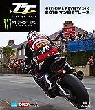 マン島TTレース2016 ブルーレイ [Blu-ray]