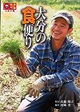 大分の食便り (九州十色シリーズ)
