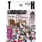 TH no.36 胸ぺったん文化論序説