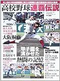 高校野球連覇伝説―甲子園を沸かせた熱闘の記憶 (B・B MOOK 903)