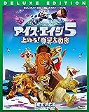 アイス・エイジ5 止めろ! 惑星大衝突 3枚組3D・2Dブルーレイ&DVD(初回生産限定) [Blu-ray]