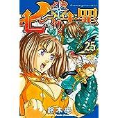 七つの大罪(25) (週刊少年マガジンコミックス)