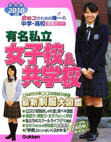 有名私立女子校&共学校〈2010年入試用〉—首都圏中学・高校受験ガイド