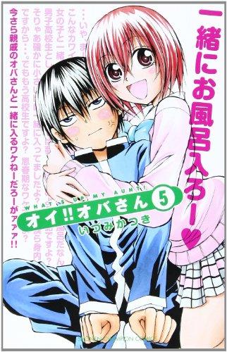 オイ!!オバさん 5 (少年チャンピオン・コミックス)の詳細を見る