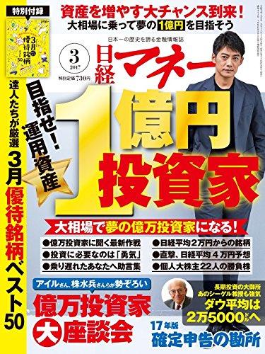 日経マネー(ニッケイマネー)2017年3月号の詳細を見る