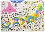 New日本列島ジグソー (社会科常識)
