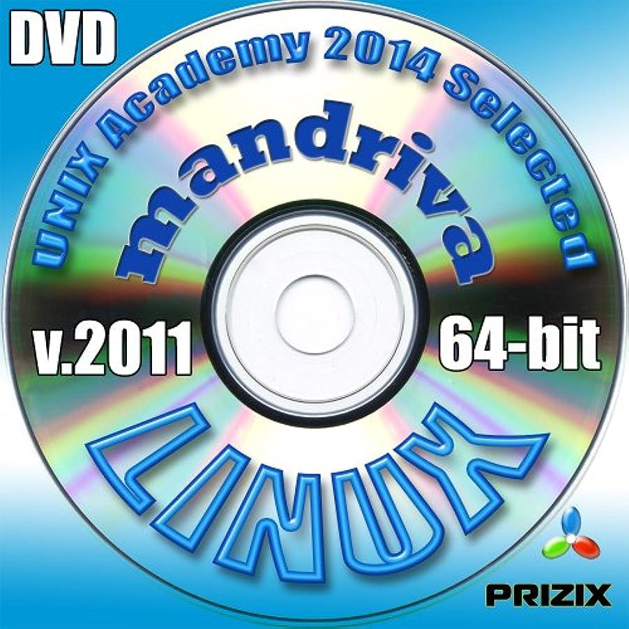 すりモーションセンブランスMandrivaの2011のLinuxのDVDの64ビットフルインストールには、無料のUNIXアカデミー評価試験、