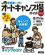 首都圏から行くオートキャンプ場ガイド2010 (ブルーガイド情報版 No. 183)