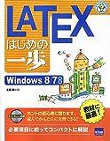 LATEXはじめの一歩―Windows8/7対応 (やさしいプログラミング)