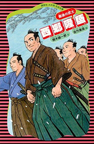 西郷隆盛 (講談社 火の鳥伝記文庫)