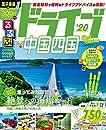 るるぶドライブ中国四国ベストコース'20 (るるぶ情報版ドライブ)