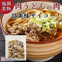 福岡名物 八幡 の 肉 うどん の具 (10食分) 冷凍食品 国内加工