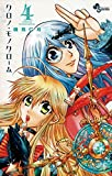 クロノ・モノクローム(4) (少年サンデーコミックス)