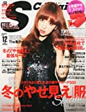 Scawaii! (エス カワイイ) 2012年 12月号 [雑誌]