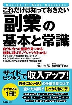 [大山滋郎]のこれだけは知っておきたい「副業」の基本と常識 これだけは知っておきたいシリーズ