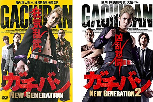 ガチバン NEW GENERATION 1、2  全2巻セット [マーケットプレイスDVDセット商品]