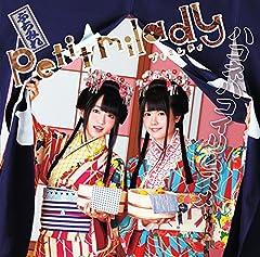 モシモトラベル〜ふたりで旅行に行ってみた〜♪petit miladyのCDジャケット