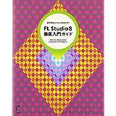FL Studio8徹底入門ガイド―DTMならコレにおまかせ!