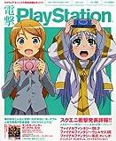 電撃 PlayStation (プレイステーション) 2011年 2/10号 [雑誌]