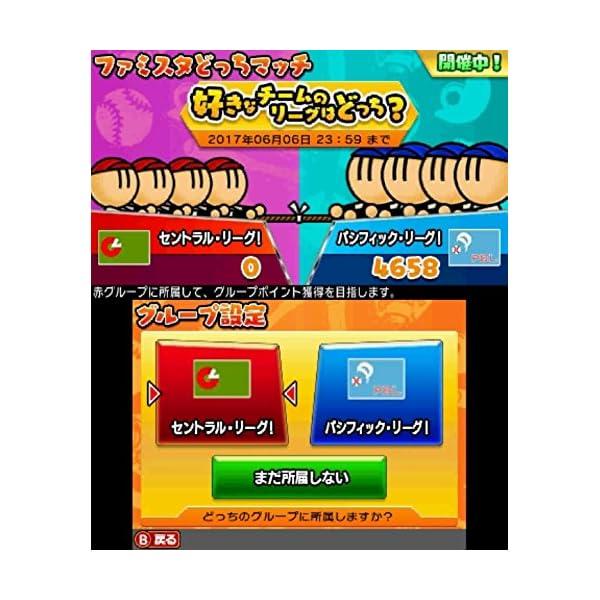 プロ野球 ファミスタ クライマックス - 3DSの紹介画像5