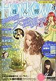 HONKOWA (ホンコワ) 2012年 09月号 [雑誌]