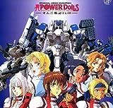 POWER DoLLS〜オムニ戦記2540の画像