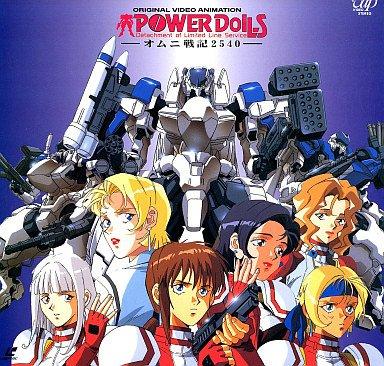 POWER DoLL~オムニ戦記2540~