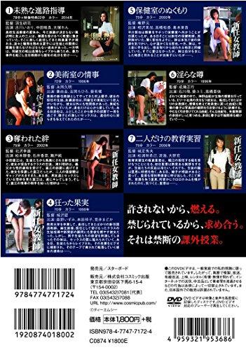 新任女教師 二人だけの性教育実習 DVD7枚組 ACC-122