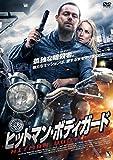 ヒットマン・ボディガード [DVD]