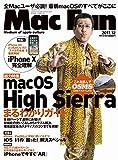 Mac Fan 2017年12月号