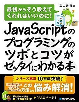[立山秀利]のJavaScriptのプログラミングのツボとコツがゼッタイにわかる本