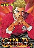 GOLD (3) (ヤングキングコミックス)