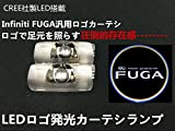 日産 フーガ Y50/Y51 LED ドア ロゴ カーテシランプ ホワイト [並行輸入品] (¥ 2,800)