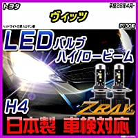 トヨタ ヴィッツ P130系 平成26年4月- 【LED ホワイトバルブ】 日本製 3年保証 車検対応 led LEDライト