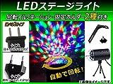 AP LEDステージライト 固定ホルダー2種付き 回転イルミネーション プラグを挿すだけ!簡単点灯 タイプ2 AP-TH683-T2