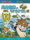 昆虫世界のサバイバル 3 (かがくるBOOK—科学漫画サバイバルシリーズ)