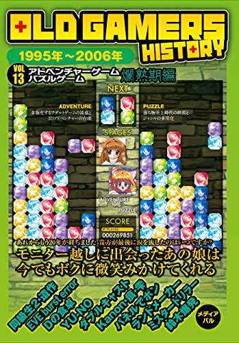 OLD GAMERS HISTORY Vol.13 アドベンチャーゲーム パズルゲーム爛熟期編
