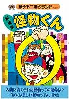 新編集怪物くん 9 (藤子不二雄Aランド Vol. 11)