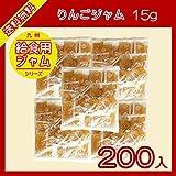 りんごジャム (15g×200袋)