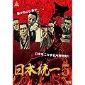 日本統一5 [DVD]