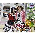 あおい・さおりの新番組(`・ω・´)DJCD Vol.7(豪華盤)(DVD付)