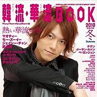 韓流・華流ブック 2010・冬 〜K-POP TOWN C-POP TOWNの本〜