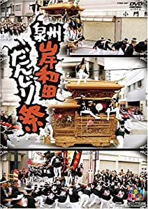 泉州岸和田だんじり祭 [DVD]