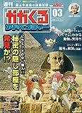 週刊 かがくるアドベンチャー 2008年5月4日号 Vol.03