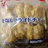 【冷凍】 業務用ニチレイ骨なしフライドチキン800g(10枚入)