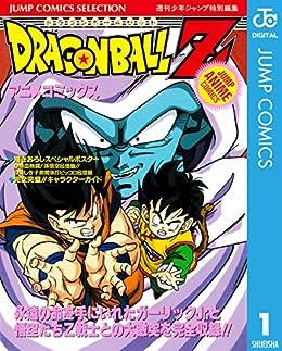 [鳥山明]のドラゴンボールZ アニメコミックス 1 (ジャンプコミックスDIGITAL)