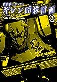 機動戦士ガンダム ギレン暗殺計画(3) (角川コミックス・エース)